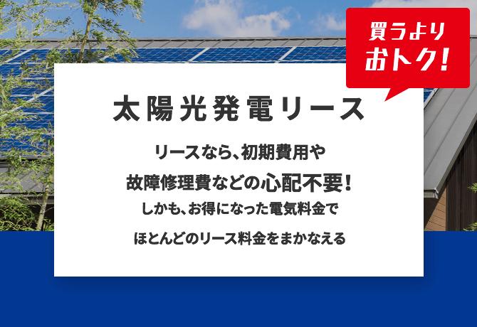 太陽光発電リース