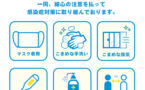 新型コロナウイルス感染症への当社の取り組みについて